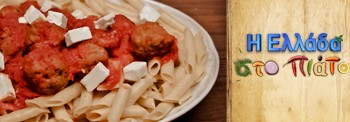 ΜEATBALLS FROM NISYROS WITH TOMATO AND SPAGGHETTI