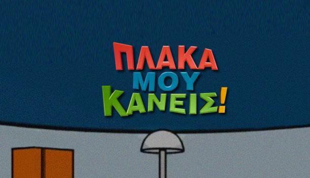 PLAKA MOU KANEIS