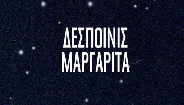 ΔΕΣΠΟΙΝΙΣ ΜΑΡΓΑΡΙΤΑ