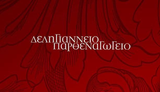 ΔΕΛΗΓΙΑΝΝΕΙΟ ΠΑΡΘΕΝΑΓΩΓΕΙΟ