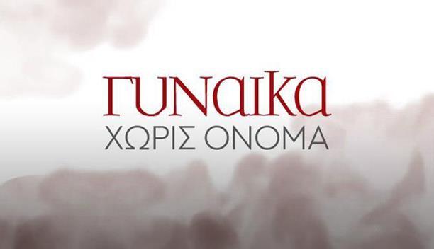 GINEKA CHORIS ONOMA