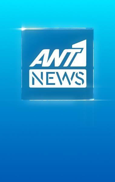 ANT1 NEWS