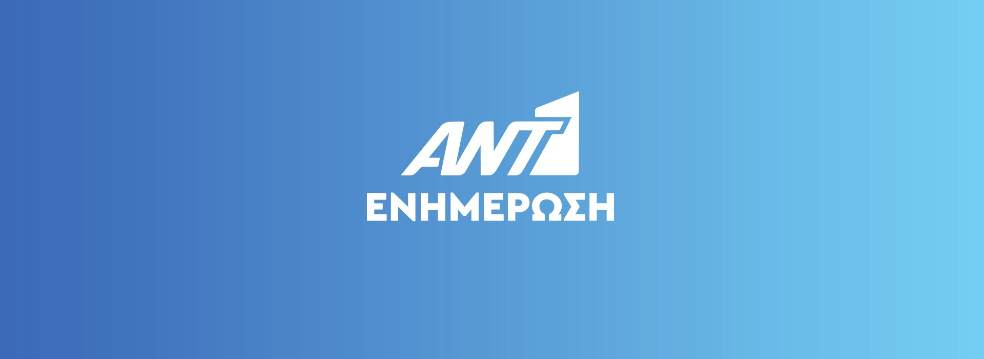 ANT1 ΕΝΗΜΕΡΩΣΗ