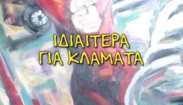ΙΔΙΑΙΤΕΡΑ ΓΙΑ ΚΛΑΜΑΤΑ